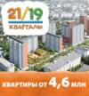 ЖК «Кварталы 21/19». Сдача 2016 год